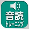 音読トレーニング - iPhoneアプリ