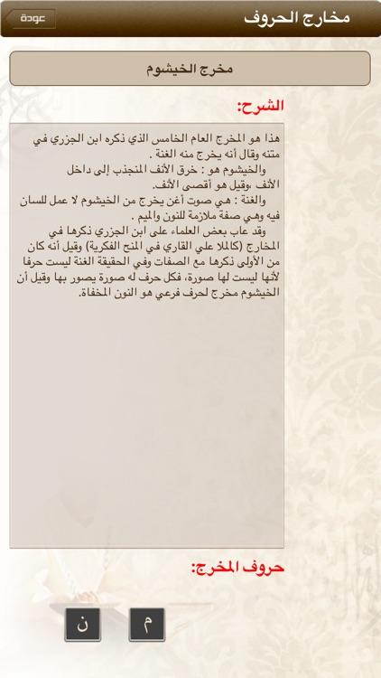 Moshaf Al-Tajweed - مصحف التجويد