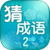 天天疯狂猜成语2 - 开心词典字典中文猜字填字猜歌名猜谜语