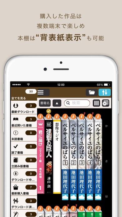 電子書籍・コミックリーダー ebiReader ScreenShot0