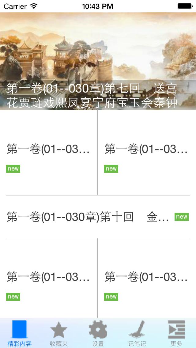 Screenshot #2 pour 红楼梦-中国古典四大名著之首