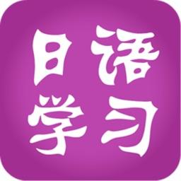 learn Japanese-Japanese dictionary