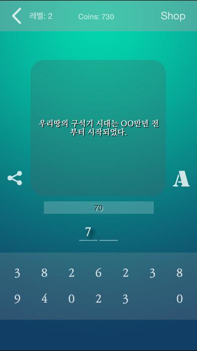 한국사 퀴즈 (중학생, 고등학생, 공무원 준비생을 위한...)のおすすめ画像5