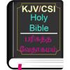 English Tamil KJV/CSI Bible