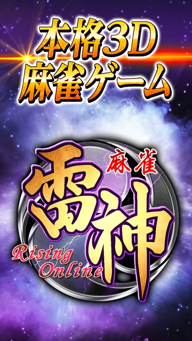 麻雀 雷神 -Rising-|無料で楽しめる本格3D麻雀ゲーム ScreenShot3