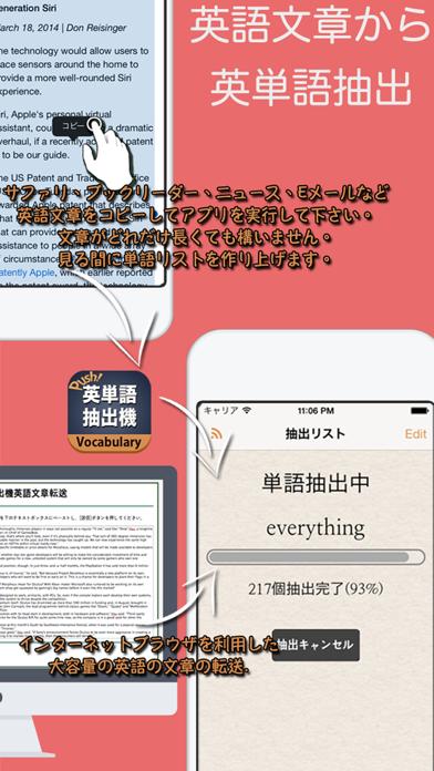 英単語抽出機:スマートプッシュ英語単語帳のおすすめ画像1