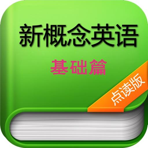 新概念英语·点读发音·基础篇
