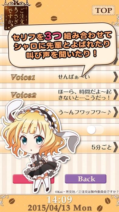 ごちうさアラーム~シャロ編~ screenshot1