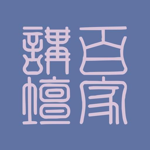 百家讲坛【有声全集】Pro版(2001-2016 持续更新,用心之作)
