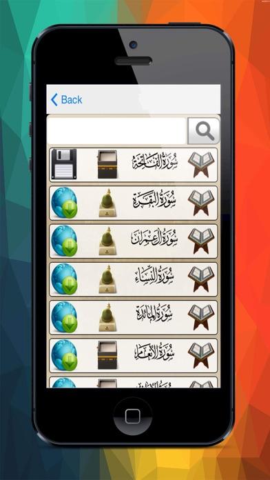 المصحف بصوت محمود خليل الحصرىلقطة شاشة3