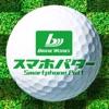 スマホパター 【パター練習でゴルフ上達】