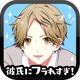 彼氏にフラれすぎ!〜放置系恋愛育成アプリ〜