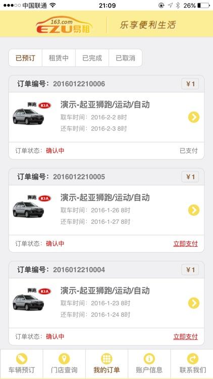 易租车 screenshot-2