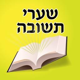 Esh Shaare Teshuva אש שערי תשובה