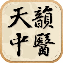 天韻中醫診所