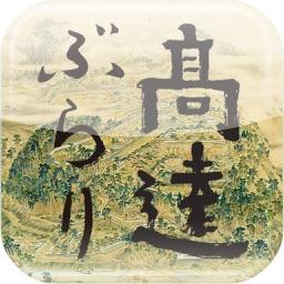 TakatoBurari