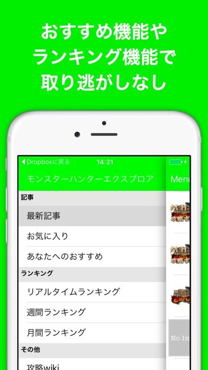 ブログまとめニュース速報 for モンスターハンターエクスプロア(MHXR) screenshot-4