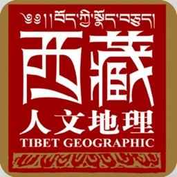 杂志《西藏人文地理》