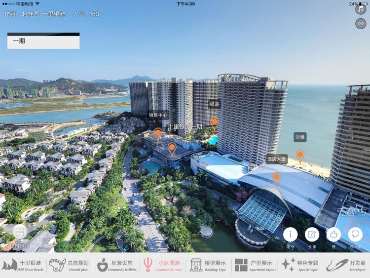 碧桂园·十里银滩 screenshot-3