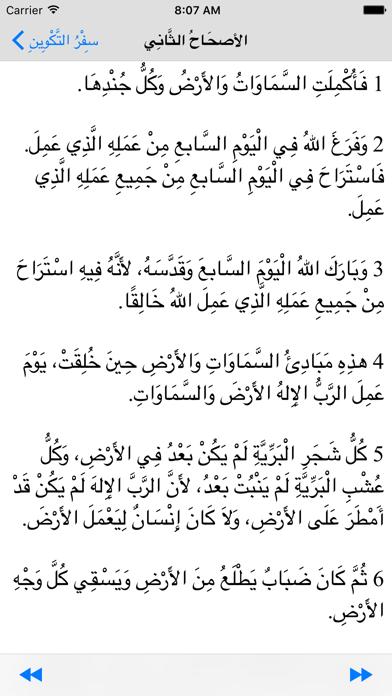 聖書アラブのおすすめ画像2