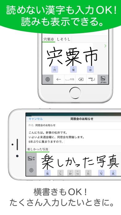 mazec - 手書き日本語入力ソフトのスクリーンショット3