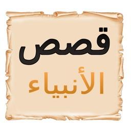 قصص الأنبياء كاملة - بدون انترنت ( Prophets' stories in islam )