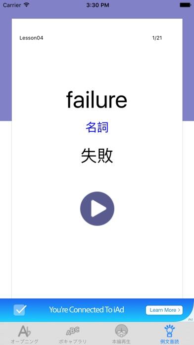 誰でもわかるTOEIC(R) TEST 英文法編 Lesson04 (スコアアップ〜まとめ)のスクリーンショット4