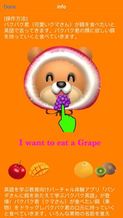 パクパク英語 クマさんに餌をあたえて学ぶ(Fruit編)のおすすめ画像5