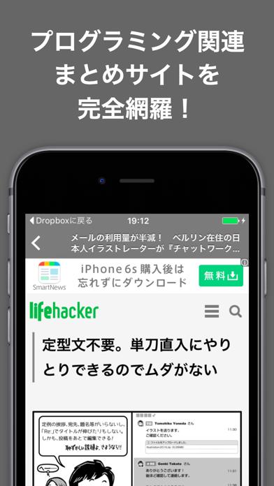 プログラミングブログまとめニュース速報 ScreenShot1