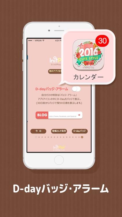 卓上カレンダー2016:キュートカレンダー screenshot-4