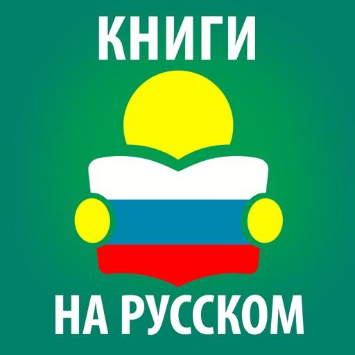 Книги на русском бесплатно: лучшие аудиокниги для всех