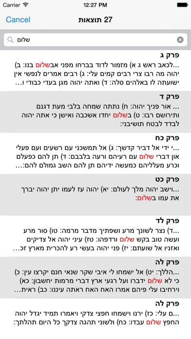 Esh Tehilim אש תהילים Screenshot 2