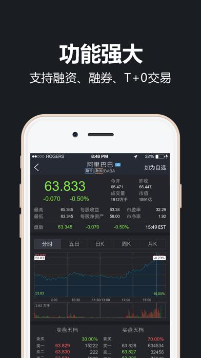 牛气股票-港股、美股、期货炒股软件 screenshot two