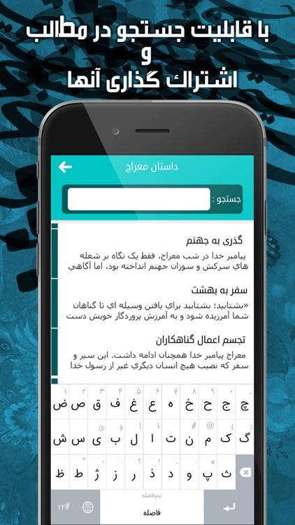 داستان معراج screenshot-3