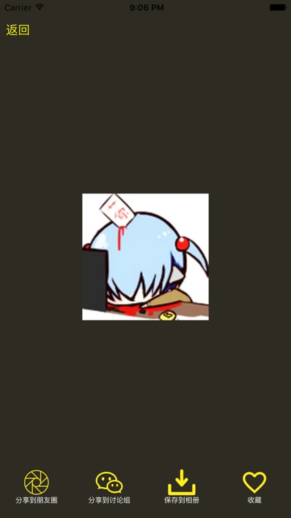 表情斗图 screenshot-3