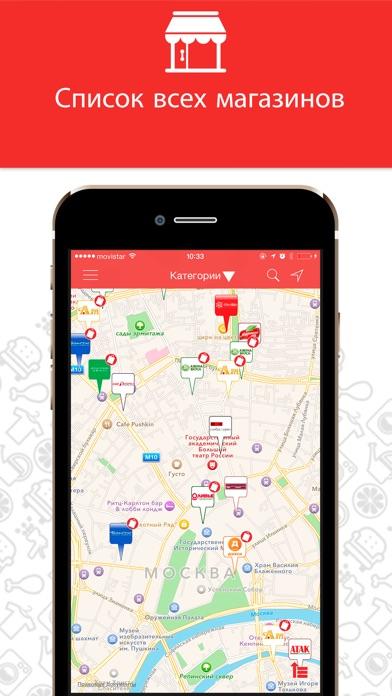 Tiendeo-Предложения и магазины Скриншоты5