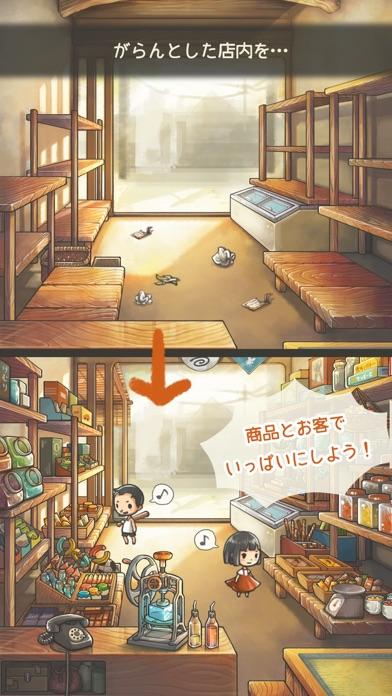 もっと心にしみる育成ゲーム「昭和駄菓子屋物語2」スクリーンショット4