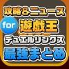 攻略ニュースまとめ for 遊戯王 デュエルリンクス(デュエリン)