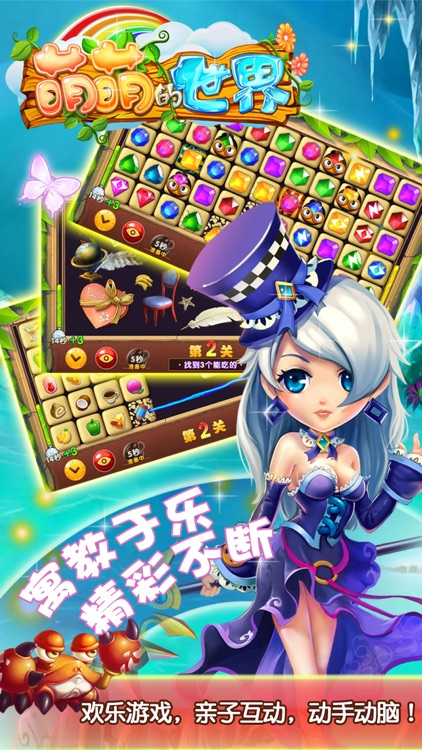 萌萌的世界 screenshot-3