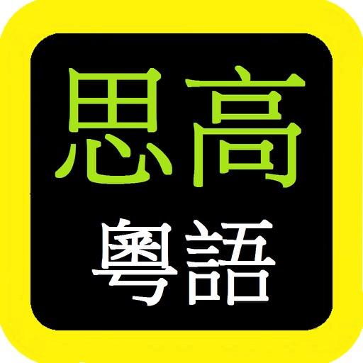 思高聖經粵語 Sigao Cantonese Bible