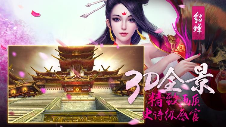 六龙御天-万人国战 screenshot-3