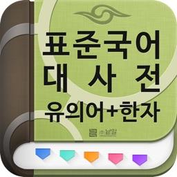 (주) 낱말 - 표준국어대사전 - 유의어 + 한자