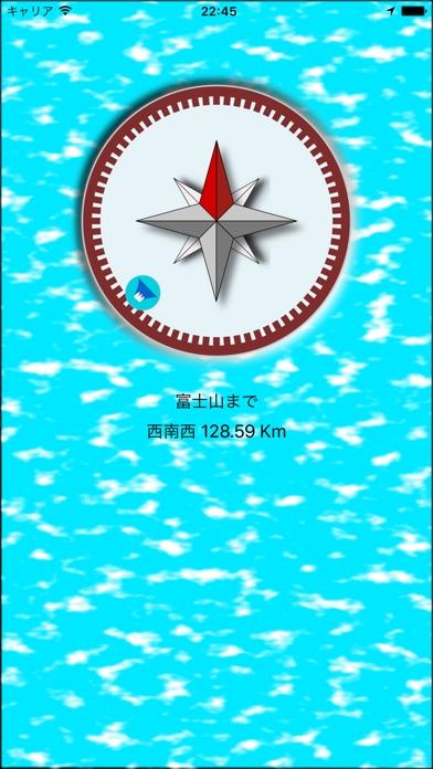 富士山どっち? screenshot1