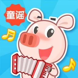 宝宝儿歌童谣-幼儿智能儿歌动画早教故事益智启蒙儿童免费应用
