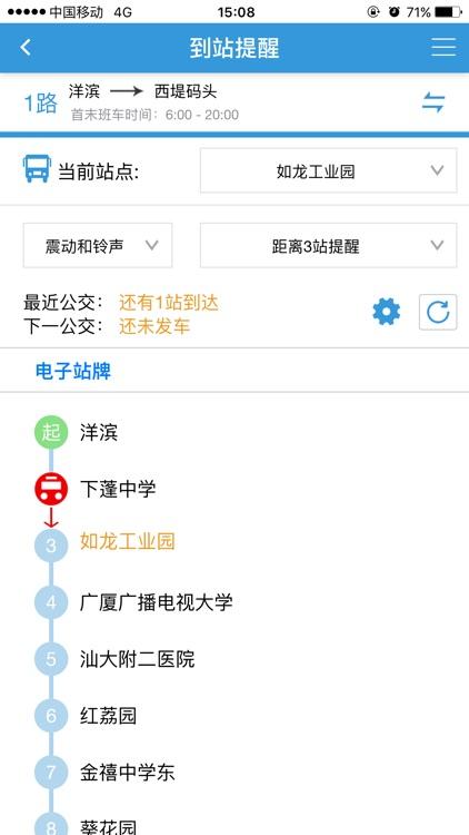 汕头公交 screenshot-3