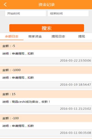 i垣曲商家版 screenshot 3