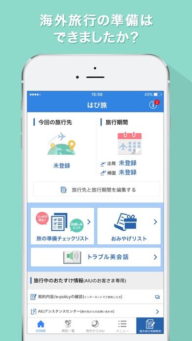 はぴ旅 by AIU保険会社スクリーンショット3