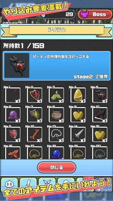 まものダンジョン -放置タップRPG-のスクリーンショット5