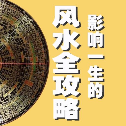 Influence of life QuanGongLve feng shui
