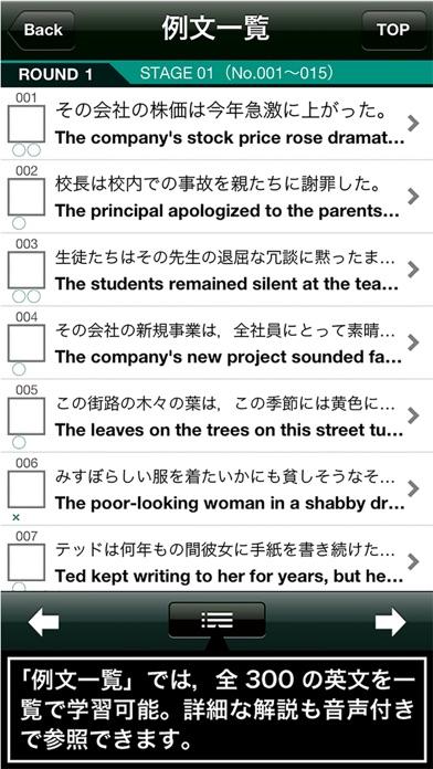 英語基本例文300 ScreenShot3
